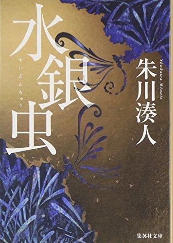 水銀虫 (集英社文庫)