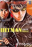 今日からヒットマン 30