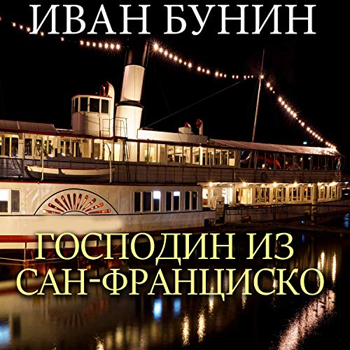 A Gentleman from San Francisco (Russian Edition) cover art