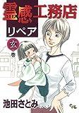 霊感工務店リペア 玄の巻 (オフィスユーコミックス)