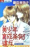 美少年育成条例違反: 胸打つ恋物語  3 (フラワーコミックス)