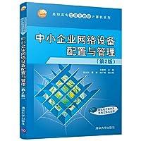 中小企业网络设备配置与管理 (第2版)