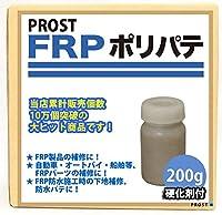 【FRPポリエステルパテ 200g/硬化剤付】 下地凹凸/平滑用/FRP補修/ポリパテ