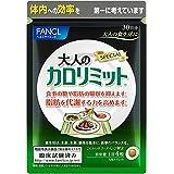 ファンケル (FANCL) 大人のカロリミット (約30日分) 120粒 [機能性表示食品]