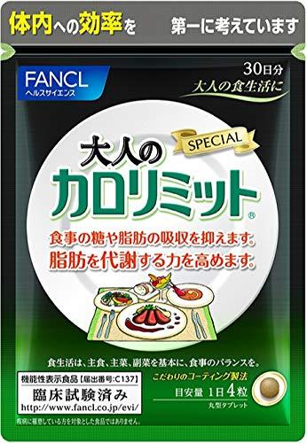 ファンケル (FANCL) 大人のカロリミット (約30日分) 120粒 [機能性表示食品]サプリメント