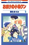 おまけの小林クン 5 (花とゆめコミックス)
