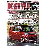 K-STYLE(ケースタイル) 2020年 1 月号 [雑誌]