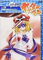 ヤッターマン Vol.15 [DVD]
