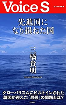 [三橋 貴明]の先進国になり損ねた国 (Voice S)