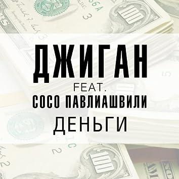 Деньги (feat. Сосо Павлиашвили)