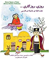 Once Upon a Time (Seven Persian Folktales)(Persian/ Farsi Edition)