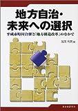 地方自治・未来への選択―平成市町村合併と「地方構造改革」のなかで