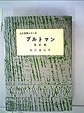 ブルトマン (1962年) (人と思想シリーズ)