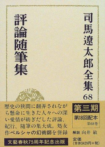 司馬遼太郎全集 第68巻 評論随筆集(全巻完結)
