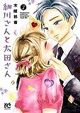 細川さんと太田さん【電子単行本】 2 (プリンセス・コミックス プチプリ)