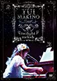 Yui Makino Concert~twilight melody~[DVD]