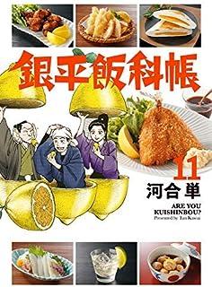 銀平飯科帳 コミック 1-11巻セット