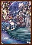 ソマリと森の神様 (2) (ゼノンコミックス)