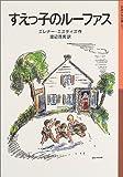 すえっ子のルーファス (岩波少年文庫)