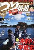 つり情報 2012年 1/1号 [雑誌]