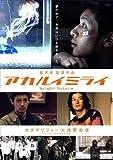 アカルイミライ[DVD]