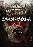 ビハインド・ザ・ウォール 呪縛館[DVD]