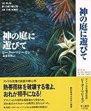 神の庭に遊びて (Hayakawa Novels)