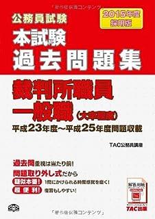 本試験過去問題集 裁判所職員一般職 (大卒程度) 2015年度採用 (公務員試験)