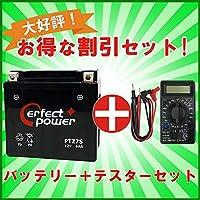 【デジタルテスターセット】 PERFECT POWER PTZ7S 【互換 YTZ7S FTZ7S GT6B-3 FTZ5L-BS】 初期充電済 即使用可能 バイクバッテリー PCX125 ズーマー リード125 XR230 ディオDioZ4 XR230 ドラッグスターXVS250