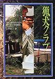 猟犬クラブ (Hayakawa Novels)