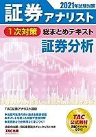 51P1TpkQwOL. SL200  - 証券アナリスト試験