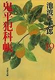 鬼平犯科帳(十九)