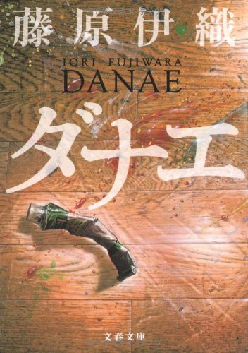 ダナエ (文春文庫)