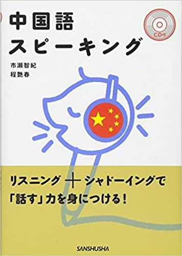 中国語スピーキング<CD付>