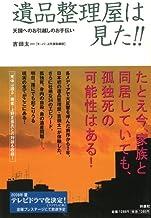 表紙: 遺品整理屋は見た!!天国へのお引越しのお手伝い (扶桑社BOOKS)   吉田 太一