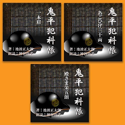 『鬼平犯科帳より 3本セット (22)』のカバーアート