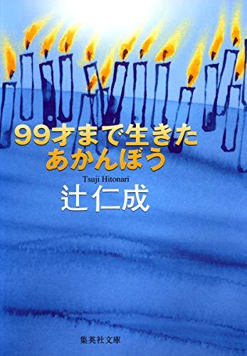 99才まで生きたあかんぼう (集英社文庫)