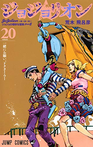 ジョジョリオン 20 (ジャンプコミックス)の詳細を見る