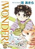 WONDER! : 15 (ジュールコミックス)