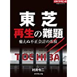 東芝 再生の難題 週刊ダイヤモンド 特集BOOKS