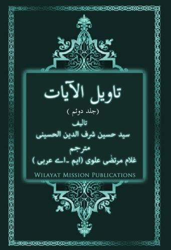 Taweel al Ayat Vol 2