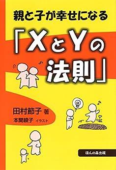 [田村 節子, 本間 綾子]の親と子が幸せになる「XとYの法則」