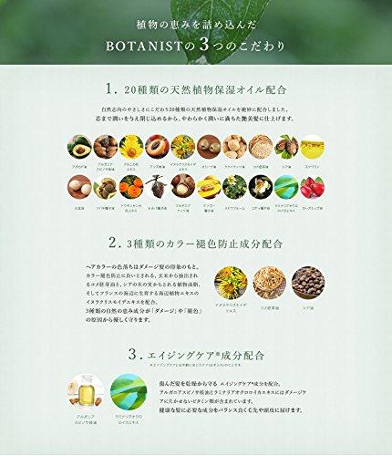 『BOTANIST ボタニカルヘアオイル(スムース)80ml』の7枚目の画像