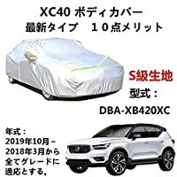 AUNAZZ カーカバー Volvo ボルボ XC40 DBA-XB420XC 2018年3月~2019年10月 専用カバー 純正 カーボディカバー UVカット 凍結防止カバー オックスフォード合成アルミ膜S級 3本防風ベルト付け