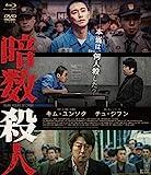 暗数殺人 デラックス版(Blu-ray+DVDセット)[Blu-ray/ブルーレイ]