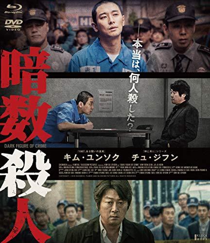 暗数殺人 デラックス版 (Blu-ray+DVDセット)