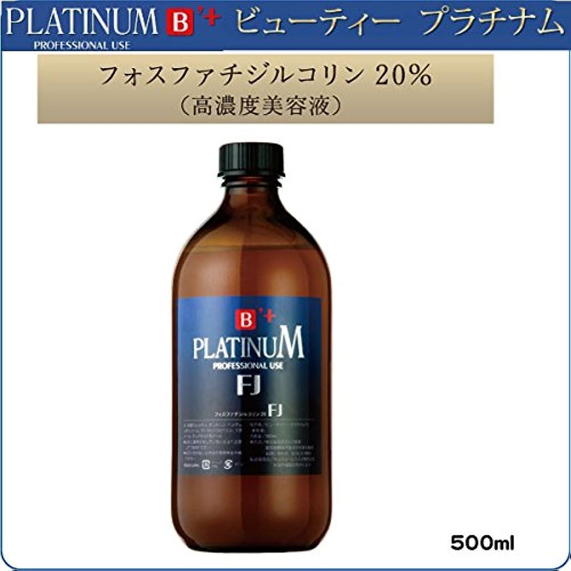 """豊かにする周囲たくさんの【ビューティー プラチナム】 PLATINUM B'+ """"フォスファチジルコリン20%高濃度美容液"""" 痩身専用:500ml"""