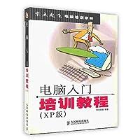 电脑入门培训教程(XP版)