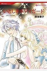 いとしきボディガード (ハーレクインコミックス) Kindle版