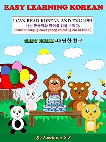 GREAT FRIEND- 대단한 친구 Children's Picture Book (English Korean Bilingual Edition) (English Edition)